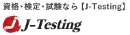 資格・検定・試験なら【J-Testing】